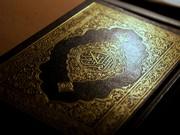 Kur'an-ı Kerim Yapbozu Oyna